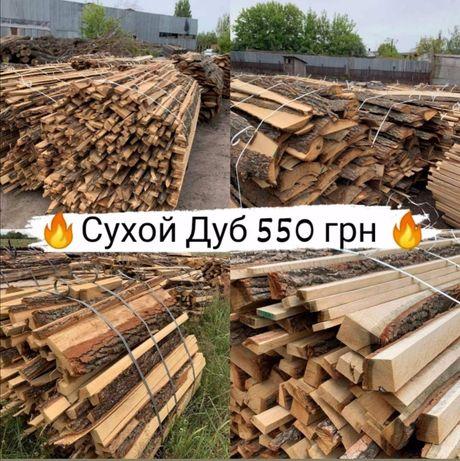 Сухий Дуб 550 грн обапіл, рейка, БЕЗ предоплат, дрова дуб з доставкою