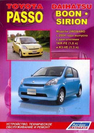 Toyota Passo / Daihatsu Boon/Sirion. Руководство по ремонту. Книга.