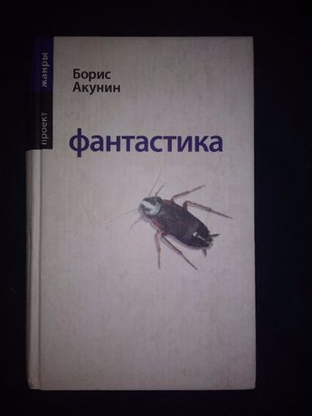 """Книгу Бориса Акунина """"Фантастика"""""""