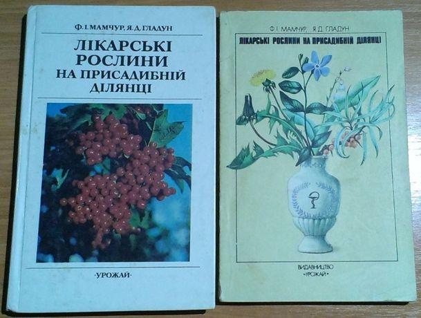 Лікарськи рослини.Лекрственные растения.Мамчур.Гладун
