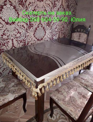 Скатерть с бахрамой силиконовая,защита для стола.