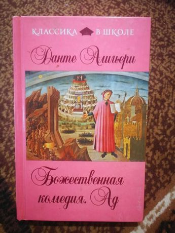 Данте Алигьери - Божественная комедия. Ад