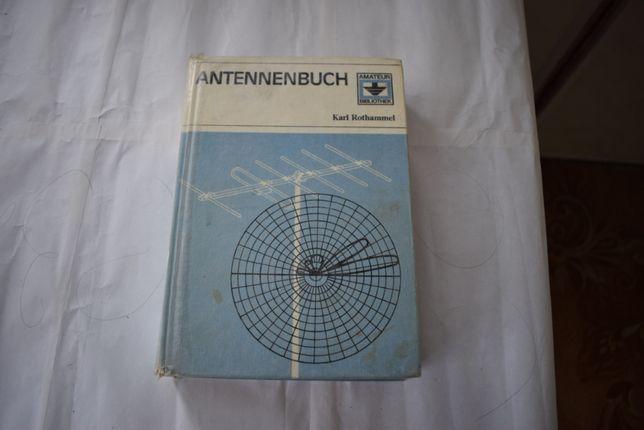 Карл Ротхаммель Антенны K. Rothammel Antennenbuch