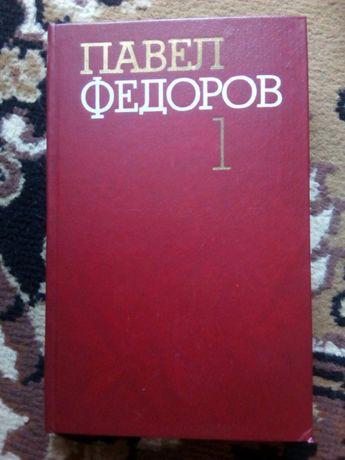 4тома Павел Федоров 1985р