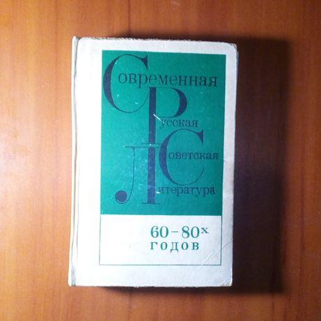 Современная русская советская литература 60-80-х годов. Хрестоматия