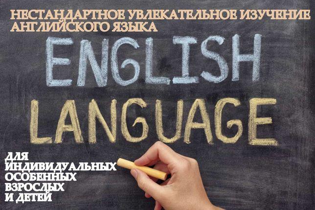 Изучаем английский с удовольствием. Для особенных людей.