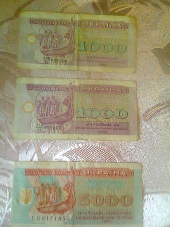 Купоны карбованці 1000 1992г.(2шт), 5000 1995г.(1шт)