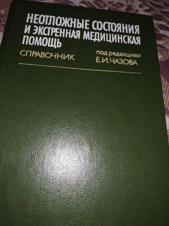 Неотложные состояния и экстренная медицинская помощь. Чазова Е. И.