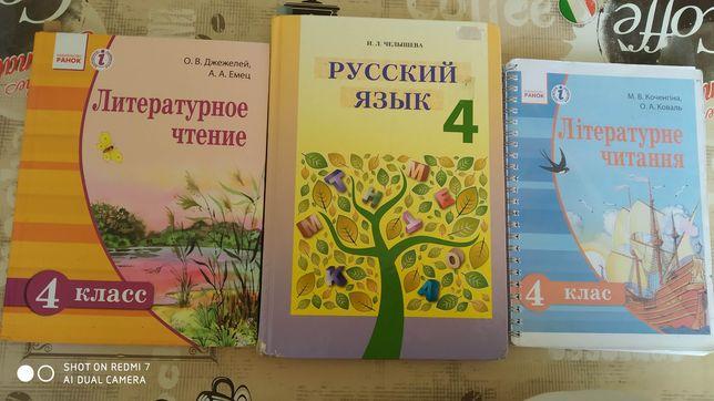 Учебники за 4 класс.