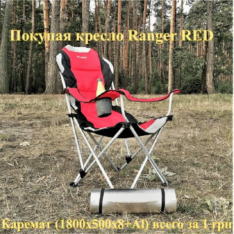 Кресло-шезлонг Ranger RED + Каремат (1800х500х8+Alu) всего за 1 грн.
