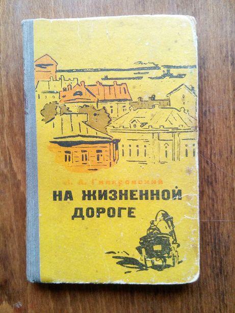 В.Гиляровский. На жизненной дороге.