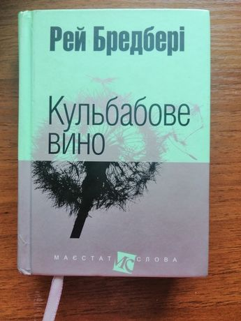 "Чудова книга ""Кульбабове вино"""