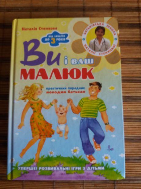 Книга для майбутніх мам
