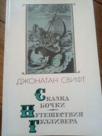 Д. Свіфт,  книга