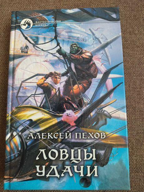 Алексей Пехов Ловцы Удачи