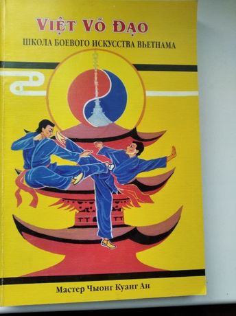 Вовинам Вьет Во Дао: Школа боевого искусства Вьетнама