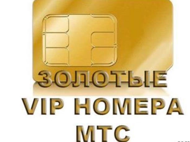 066600*999 В продаже номер Vodafone эксклюзивный золотой номер