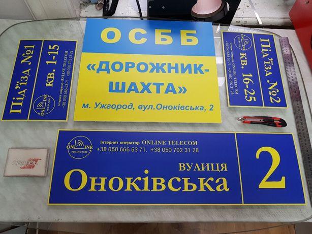 Виготовлення табличок адресні таблички вивіска реклама табличка стенд