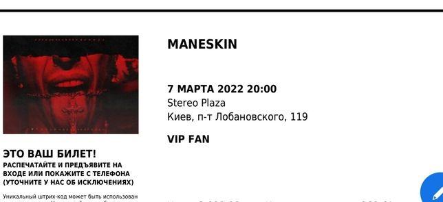 Билеты на Maneskin / MÅNESKIN VIP FAN зона