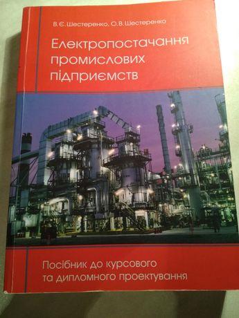 Посібник Електропостачання промислових підприємств В.Є.Шестеренко