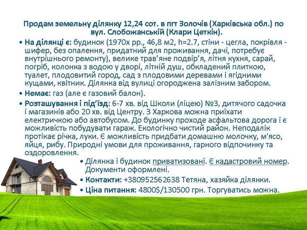 Продам участок с домом в Золочеве