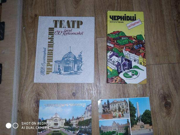 Чернівці фотопутівник, листівки,книга