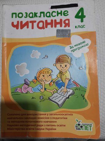 Підручник Позакласне читання 4 клас