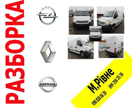 Разборка Рено Мастер Renault Master 2003-10 Автозапчасти Шрот Запчасти