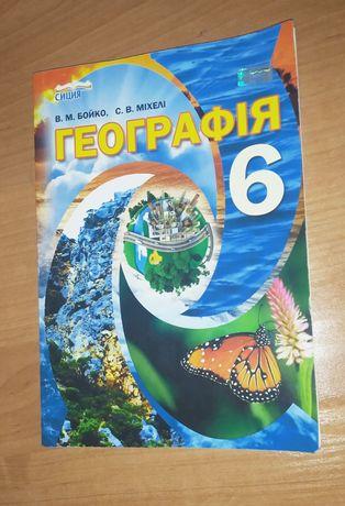 Книга Географія 6 класс В. М. Бойко, С. В. Міхелі