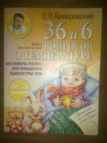 Книга 36 и 6 вопросов о температуре. доктор Е.Комаровский.