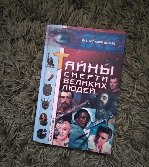 Тайны смерти великих людей Львов - изображение 1