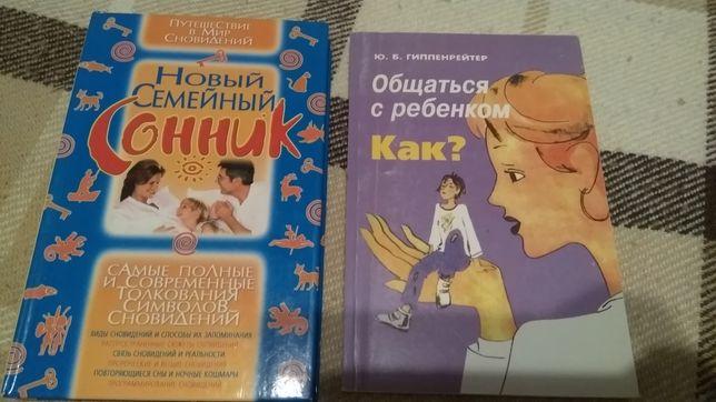 Сонник (толкователь снов). Общаться с ребенком: как?