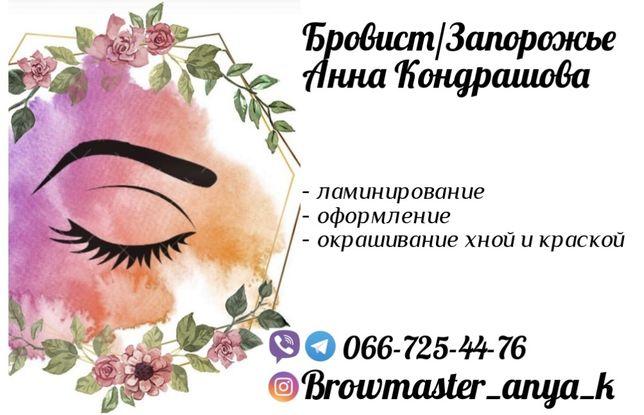 бровист Анна Запорожье,коррекция,окрашивание,ламинирование