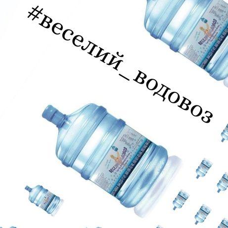 Доставка питної очищеної води!