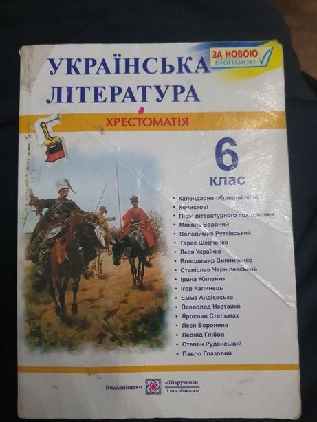 Хрестоматия Украинская литература Витвицкая