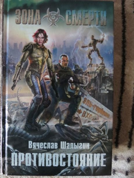 Противостояние Вячеслав Шалыгин