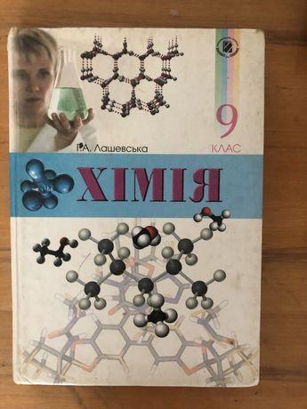 Книга хімія 9 клас