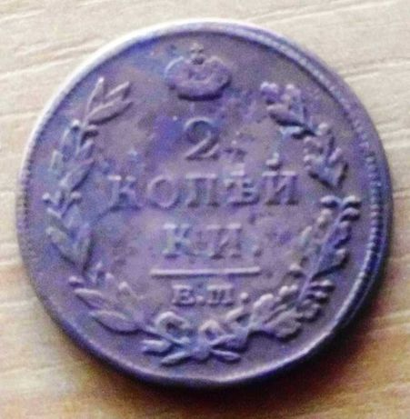 монета  2  копейки 1812  г. Россия