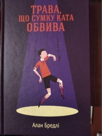 """Книга Алан Бредлі """"Трава, що сумку ката обвива"""""""