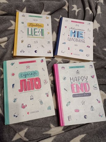 Привіт, це я. 4 книги