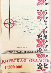 Топографическая карта Киевская область 1:200000