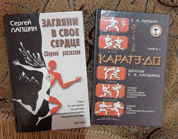 Книги по каратэ