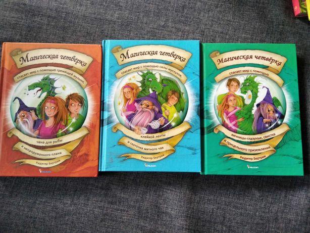 Магическая четверка, том 2-4