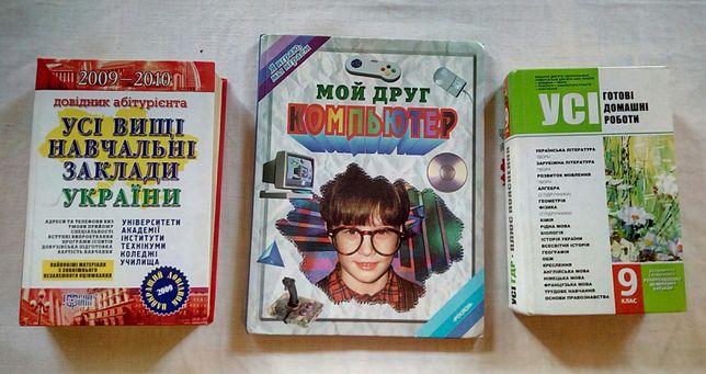 Книги.Мой друг компьютер + Справочник ВУЗ + ГДР
