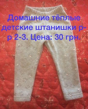 Детские домашние штаны для девочек