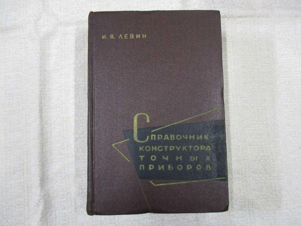 И.Я Левин Справочник конструктора точных приборов 1964
