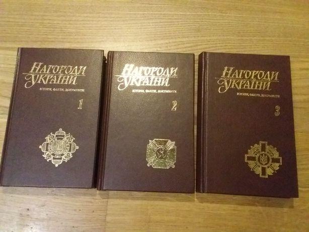 Нагороди України: історія, факти, документи. В 3-х томах.