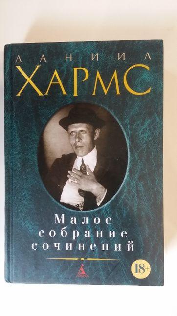 Хармс Д. Малое собрание сочинений.