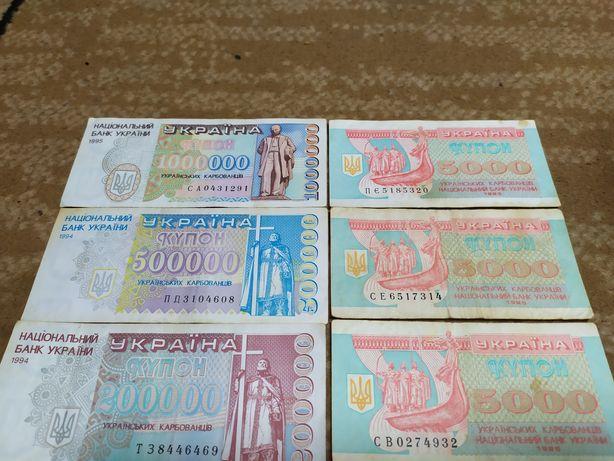 Купоны Украинские карбованцев 1000000 500000,200000,100000,10000,5000