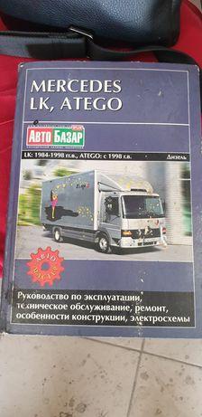 Книга по atego 1998г - 2004г.